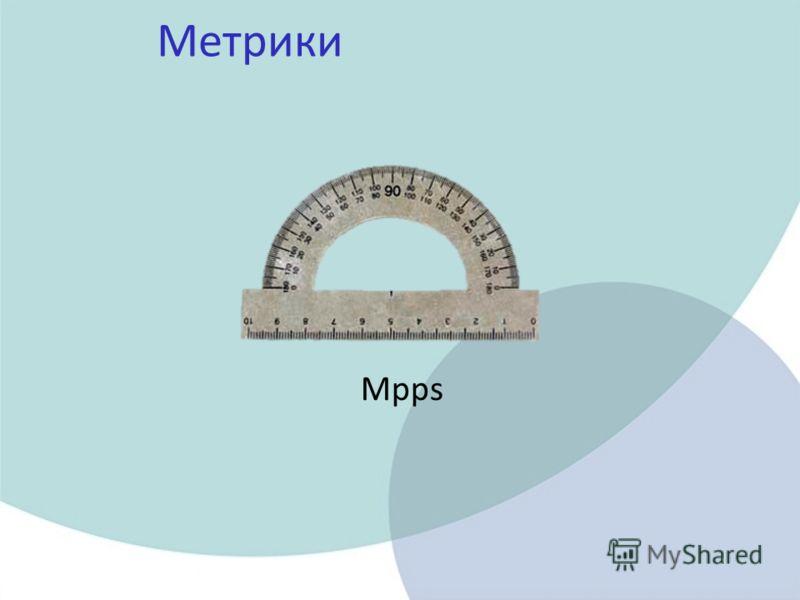 Метрики Mpps