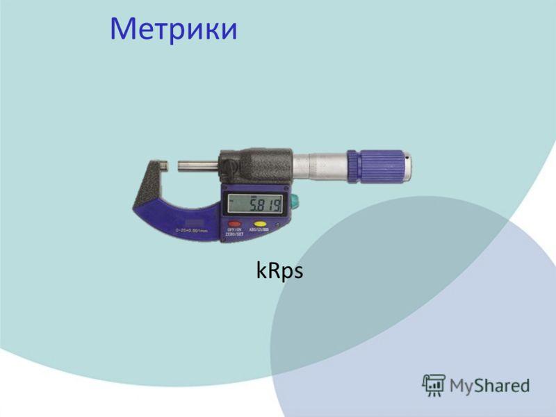 Метрики kRps