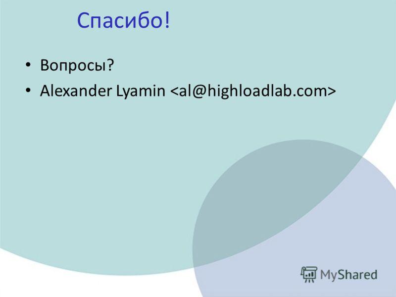 Спасибо! Вопросы? Alexander Lyamin