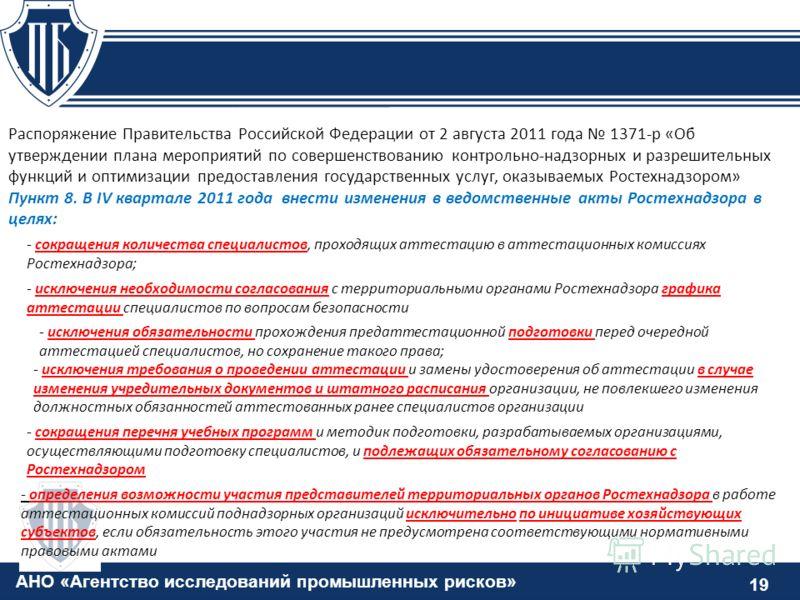 АНО «Агентство исследований промышленных рисков» 19 Распоряжение Правительства Российской Федерации от 2 августа 2011 года 1371-р «Об утверждении плана мероприятий по совершенствованию контрольно-надзорных и разрешительных функций и оптимизации предо