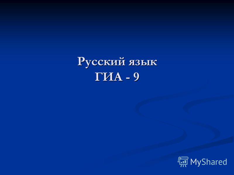 Русский язык ГИА - 9