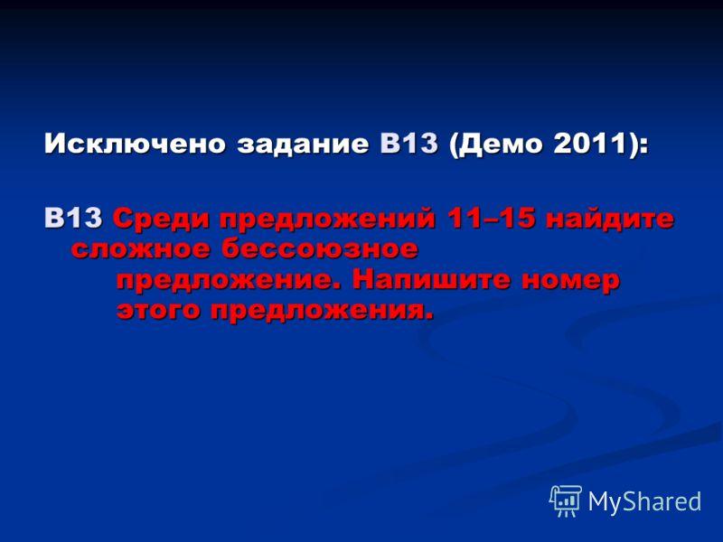 Исключено задание В13 (Демо 2011): В13 Среди предложений 11–15 найдите сложное бессоюзное предложение. Напишите номер этого предложения.