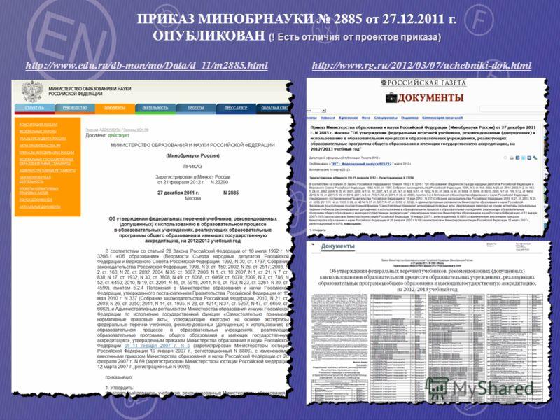 ПРИКАЗ МИНОБРНАУКИ 2885 от 27.12.2011 г. (! Есть отличия от проектов приказа) ОПУБЛИКОВАН (! Есть отличия от проектов приказа) http://www.edu.ru/db-mon/mo/Data/d_11/m2885.htmlhttp://www.rg.ru/2012/03/07/uchebniki-dok.html