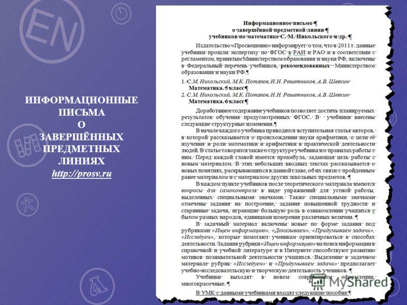 ИНФОРМАЦИОННЫЕ ПИСЬМА О ЗАВЕРШЁННЫХ ПРЕДМЕТНЫХ ЛИНИЯХ http://prosv.ru