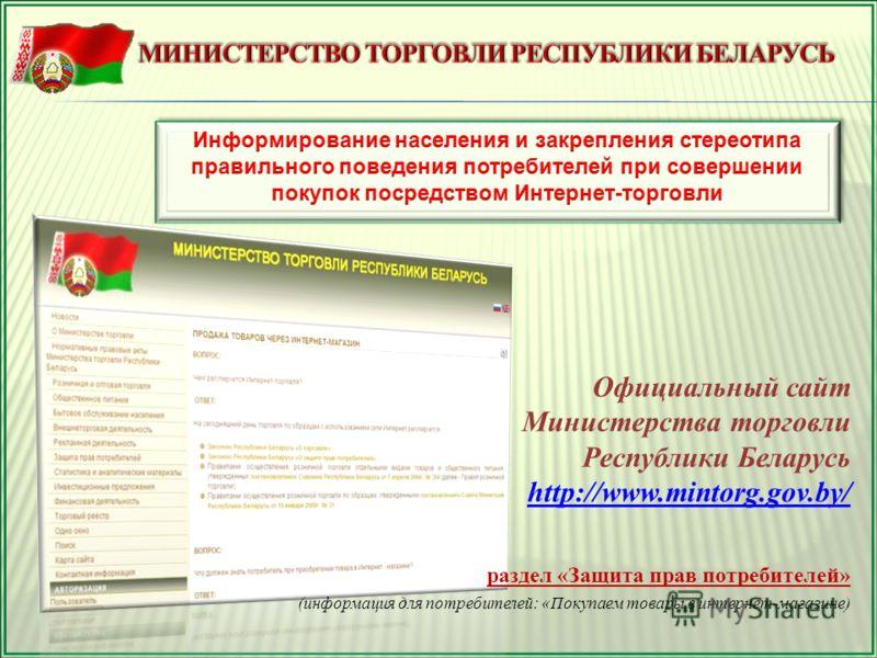 Официальный сайт Министерства торговли Республики Беларусь http://www.mintorg.gov.by/ раздел «Защита прав потребителей» (информация для потребителей: «Покупаем товары в интернет-магазине)
