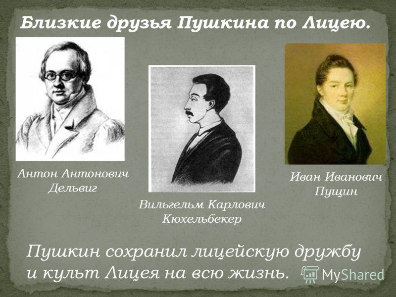 как кюхельбекер познакомился с пушкиным