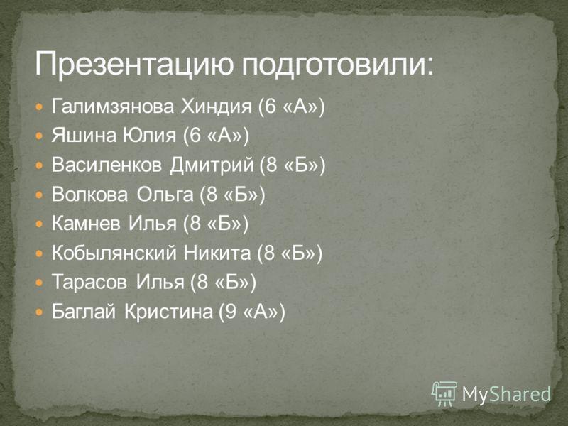 Галимзянова Хиндия (6 «А») Яшина Юлия (6 «А») Василенков Дмитрий (8 «Б») Волкова Ольга (8 «Б») Камнев Илья (8 «Б») Кобылянский Никита (8 «Б») Тарасов Илья (8 «Б») Баглай Кристина (9 «А»)