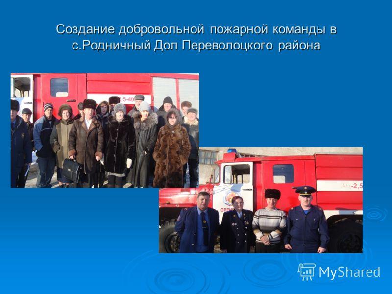 Создание добровольной пожарной команды в с.Родничный Дол Переволоцкого района