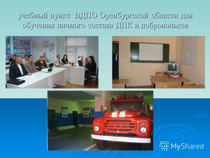 учебный пункт ВДПО Оренбургской области для обучения личного состава ДПК и добровольцев