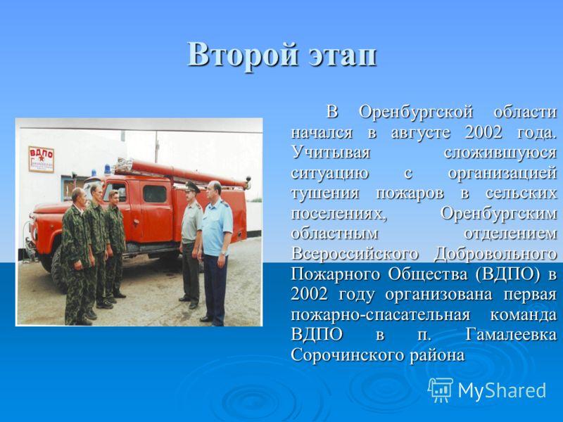 Второй этап В Оренбургской области начался в августе 2002 года. Учитывая сложившуюся ситуацию с организацией тушения пожаров в сельских поселениях, Оренбургским областным отделением Всероссийского Добровольного Пожарного Общества (ВДПО) в 2002 году о