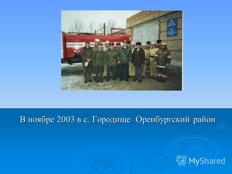 В ноябре 2003 в с. Городище Оренбургский район