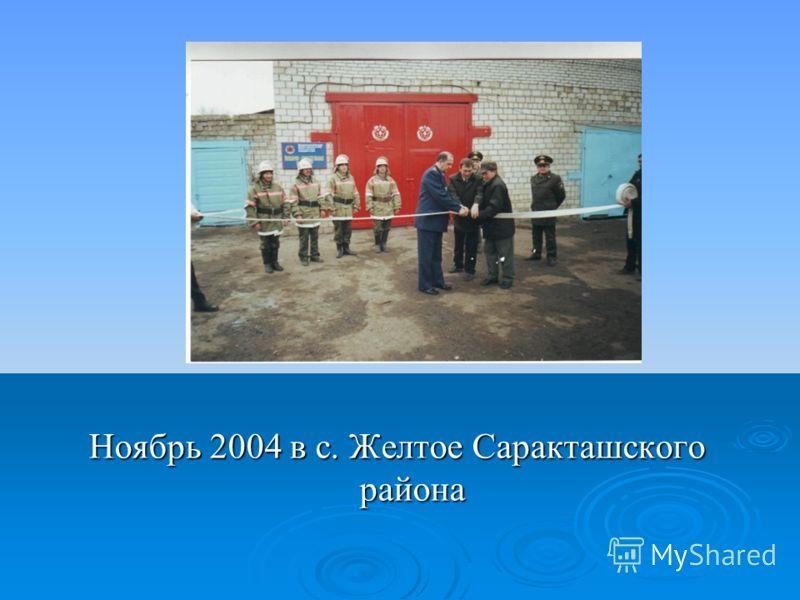 Ноябрь 2004 в с. Желтое Саракташского района