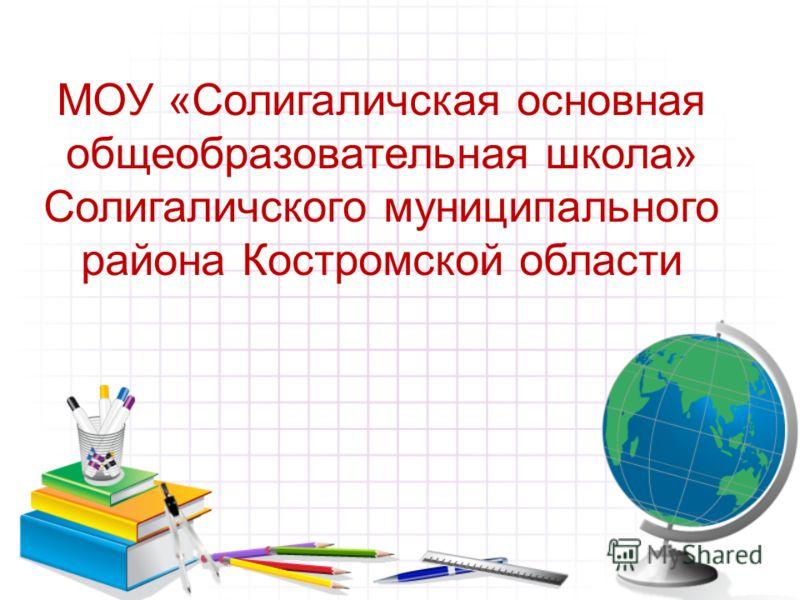 МОУ «Солигаличская основная общеобразовательная школа» Солигаличского муниципального района Костромской области