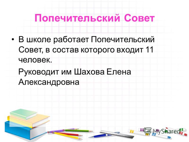 Попечительский Совет В школе работает Попечительский Совет, в состав которого входит 11 человек. Руководит им Шахова Елена Александровна