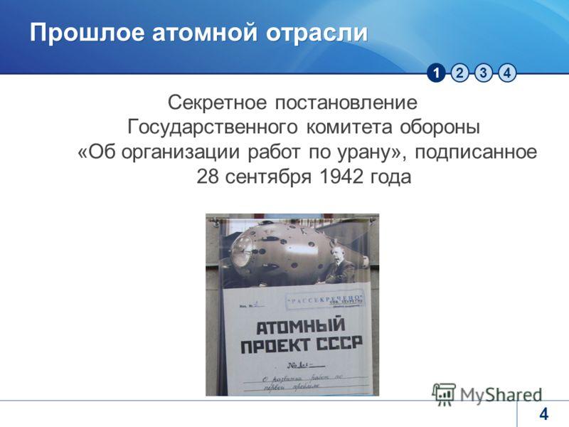 1234 Прошлое атомной отрасли Секретное постановление Государственного комитета обороны «Об организации работ по урану», подписанное 28 сентября 1942 года 4