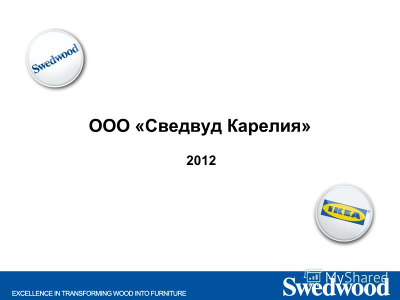 ООО «Сведвуд Карелия» 2012