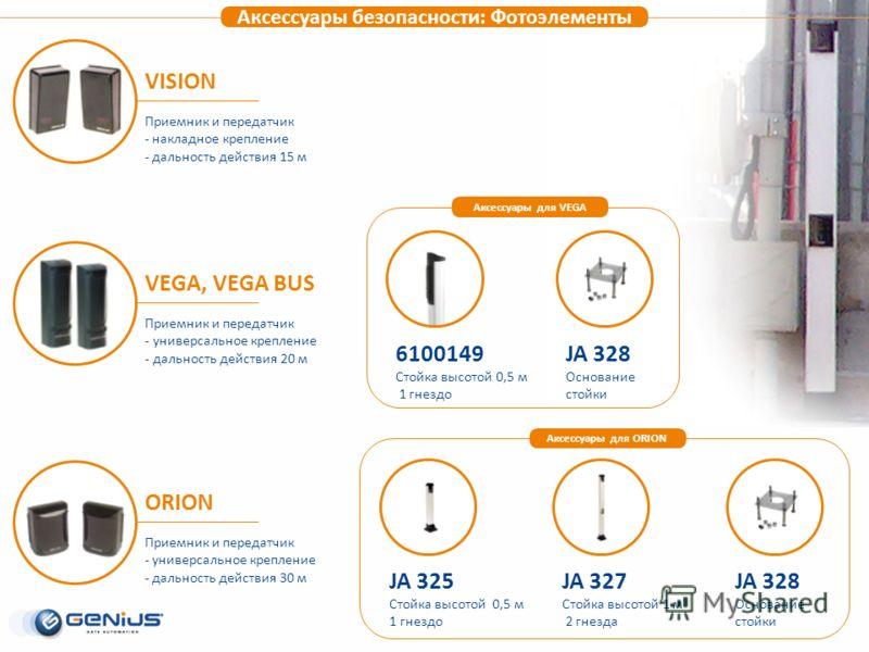 Аксессуары безопасности: Фотоэлементы VEGA, VEGA BUS Приемник и передатчик - универсальное крепление - дальность действия 20 м VISION Приемник и передатчик - накладное крепление - дальность действия 15 м ORION Приемник и передатчик - универсальное кр