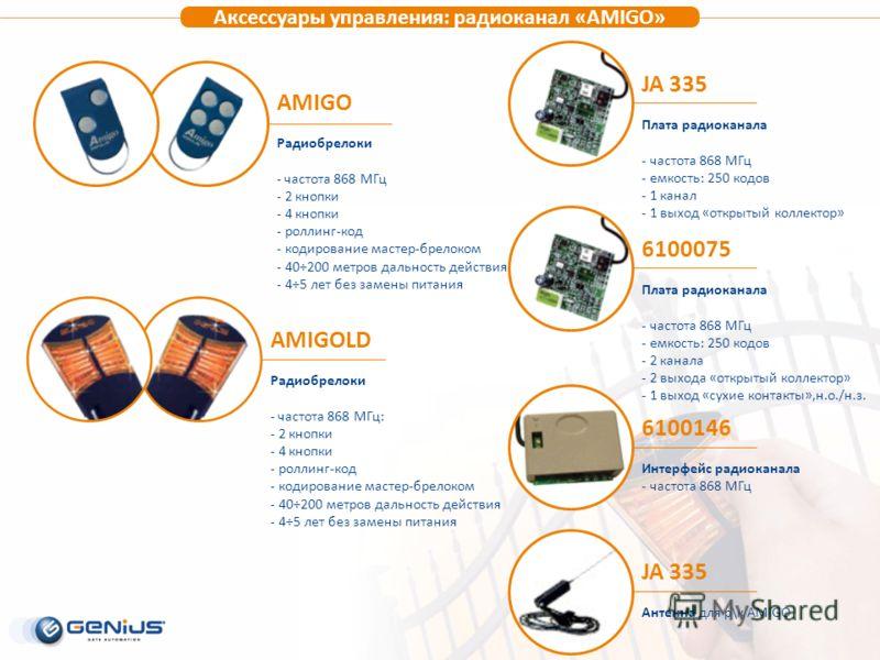 Аксессуары управления: радиоканал «AMIGO» JA 335 Антенна для р\к AMIGO JA 335 Плата радиоканала - частота 868 МГц - емкость: 250 кодов - 1 канал - 1 выход «открытый коллектор» AMIGO Радиобрелоки - частота 868 МГц - 2 кнопки - 4 кнопки - роллинг-код -