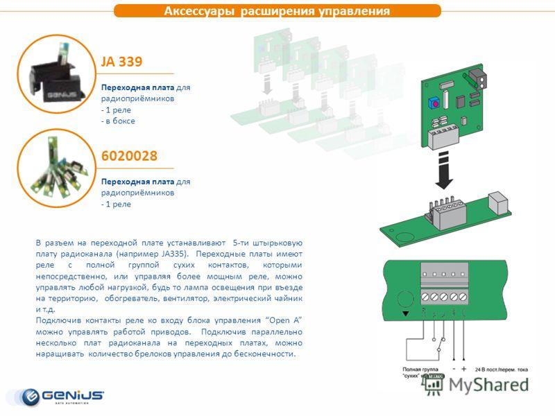 Аксессуары расширения управления 6020028 Переходная плата для радиоприёмников - 1 реле JA 339 Переходная плата для радиоприёмников - 1 реле - в боксе В разъем на переходной плате устанавливают 5-ти штырьковую плату радиоканала (например JA335). Перех