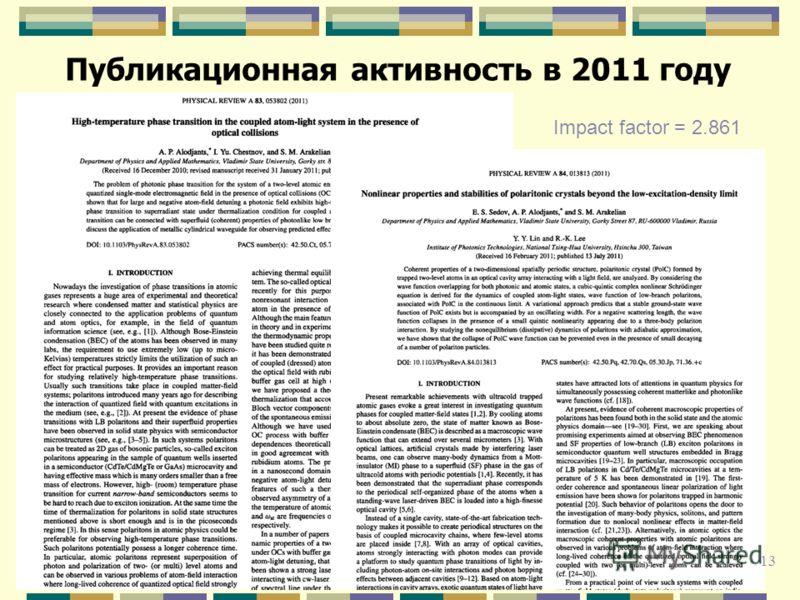 Публикационная активность в 2011 году 13 Impact factor = 2.861
