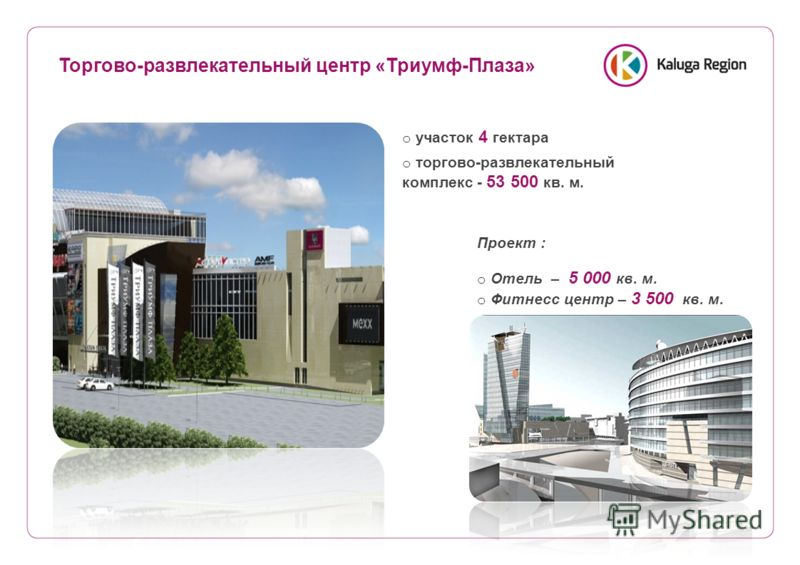 Торгово-развлекательный центр «Триумф-Плаза» Проект : o Отель – 5 000 кв. м. o Фитнесс центр – 3 500 кв. м. o участок 4 гектара o торгово-развлекательный комплекс - 53 500 кв. м.