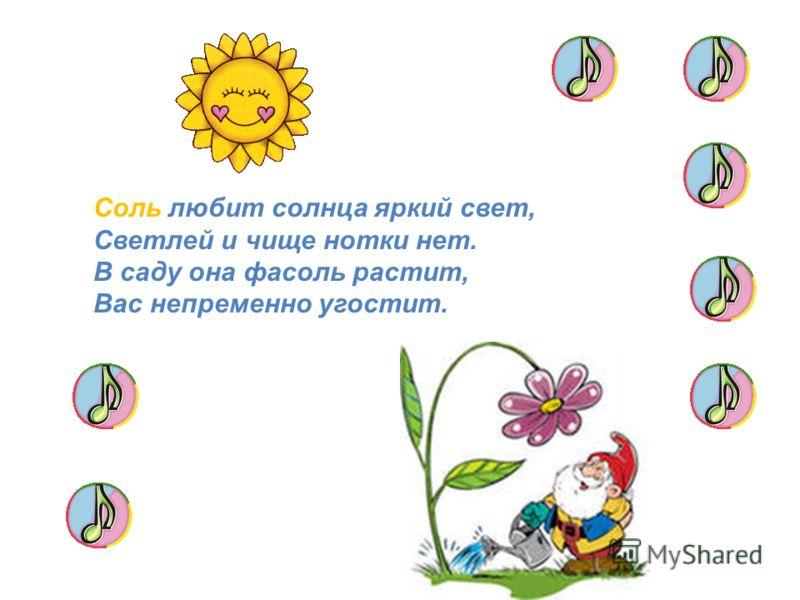 Соль любит солнца яркий свет, Светлей и чище нотки нет. В саду она фасоль растит, Вас непременно угостит.