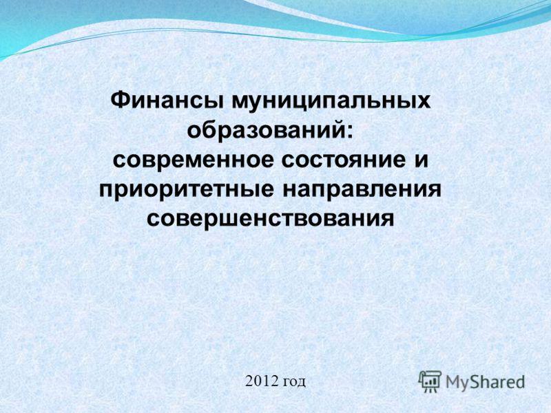 2012 год 1