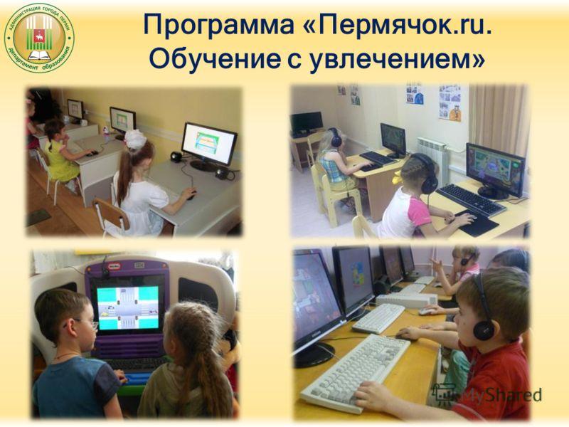 Программа «Пермячок.ru. Обучение с увлечением»