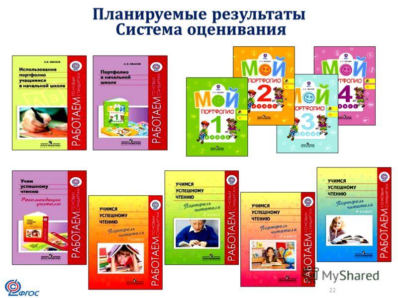 Планируемые результаты Система оценивания Система оценивания 22