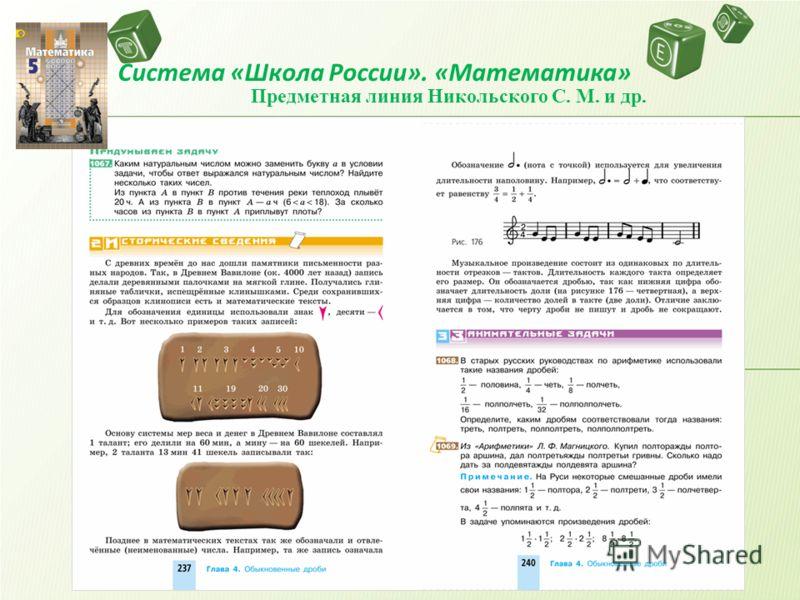 Система «Школа России». «Математика» Предметная линия Никольского С. М. и др.