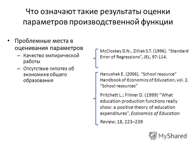 Что означают такие результаты оценки параметров производственной функции Проблемные места в оценивания параметров – Качество эмпирической работы – Отсутствие гипотез об экономике общего образования Pritchett L.; Filmer D. (1999) What education produc