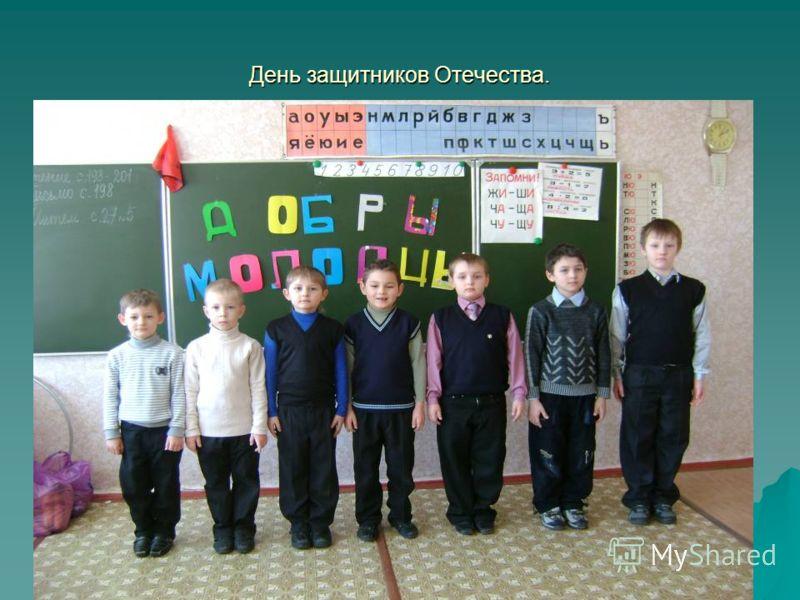 День защитников Отечества.