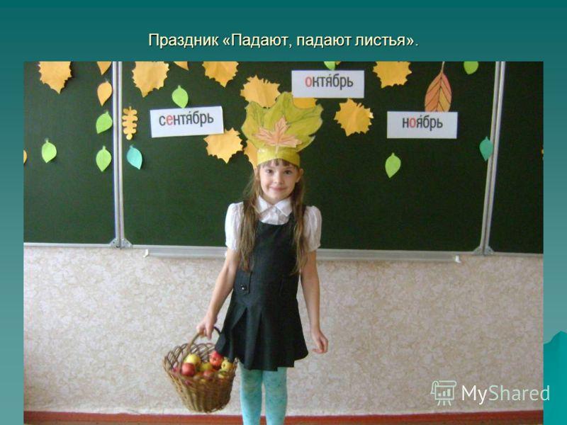 Праздник «Падают, падают листья».