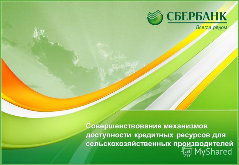 1 Совершенствование механизмов доступности кредитных ресурсов для сельскохозяйственных производителей