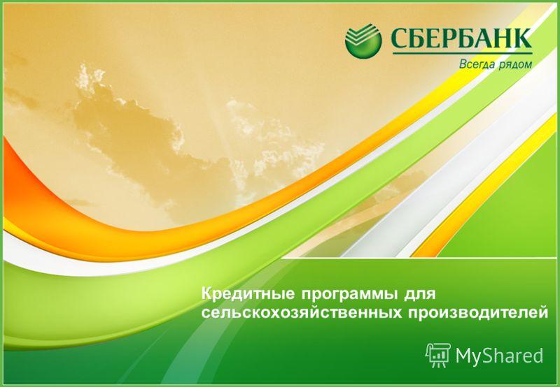 УМБ Кредитные программы для сельскохозяйственных производителей