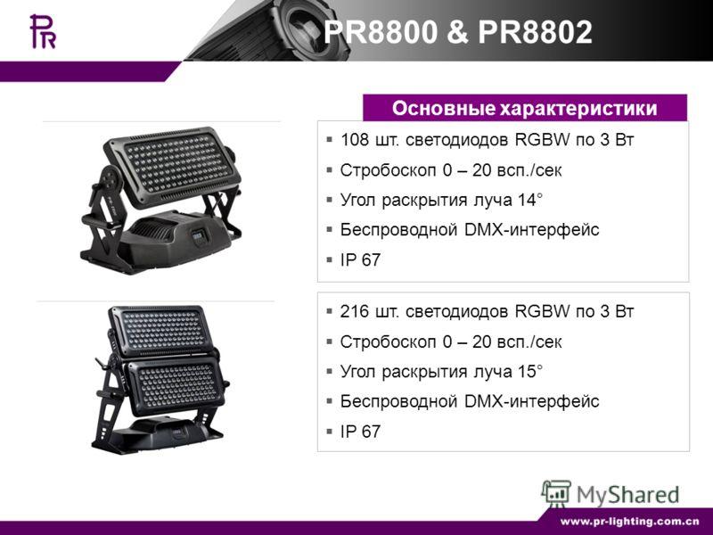 108 шт. светодиодов RGBW по 3 Вт Стробоскоп 0 – 20 всп./сек Угол раскрытия луча 14° Беспроводной DMX-интерфейс IP 67 216 шт. светодиодов RGBW по 3 Вт Стробоскоп 0 – 20 всп./сек Угол раскрытия луча 15° Беспроводной DMX-интерфейс IP 67 PR8800 & PR8802