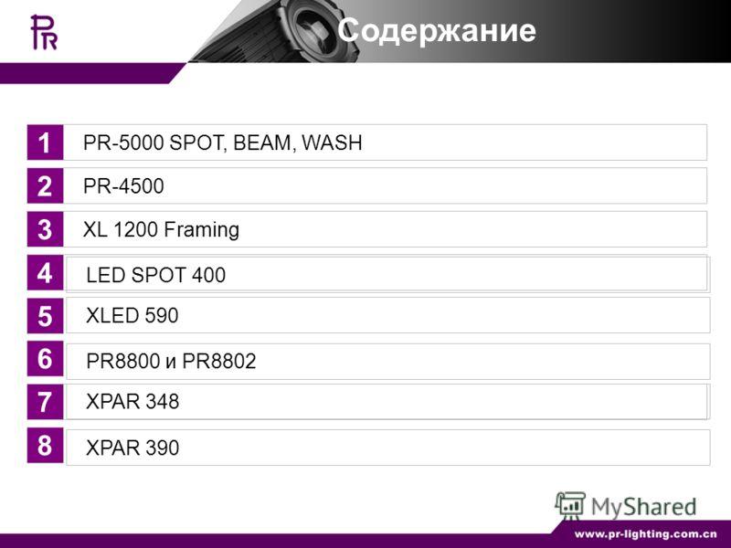 Содержание PR-5000 SPOT, BEAM, WASH PR-4500 XL 1200 Framing LED SPOT 400 1 2 3 4 5 XPAR 348 6 7 8 PR8800 и PR8802 XPAR 390 XLED 590