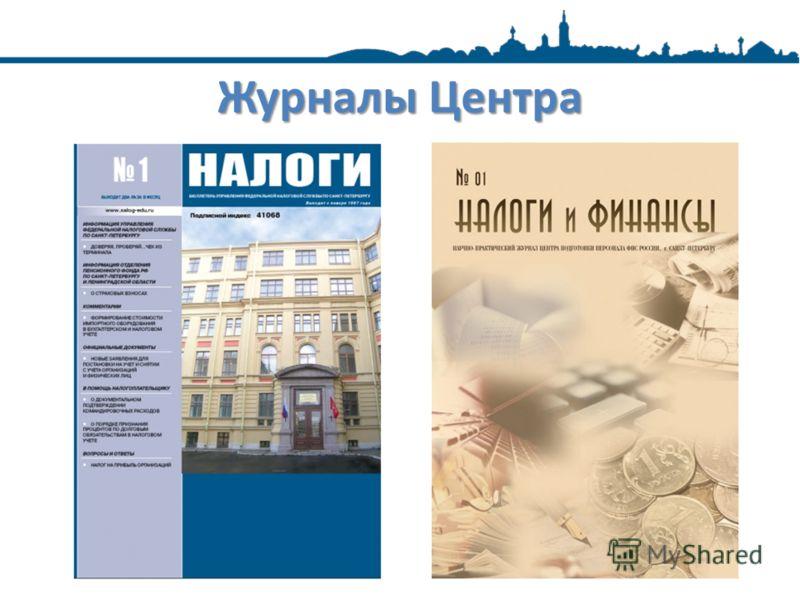 Журналы Центра
