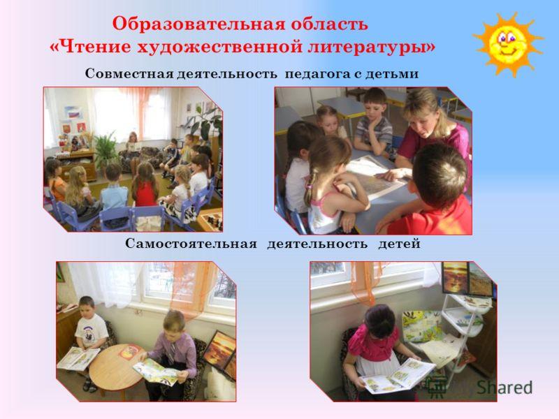 Самостоятельная деятельность детей Образовательная область «Чтение художественной литературы» Совместная деятельность педагога с детьми