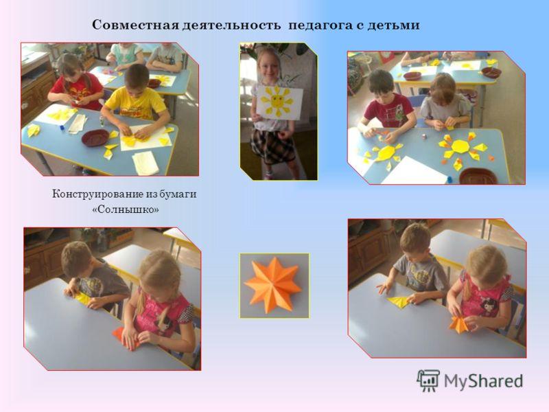 Конструирование из бумаги «Солнышко» Совместная деятельность педагога с детьми