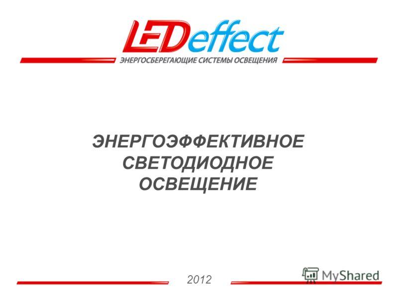 1 ЭНЕРГОЭФФЕКТИВНОЕ СВЕТОДИОДНОЕ ОСВЕЩЕНИЕ 2012