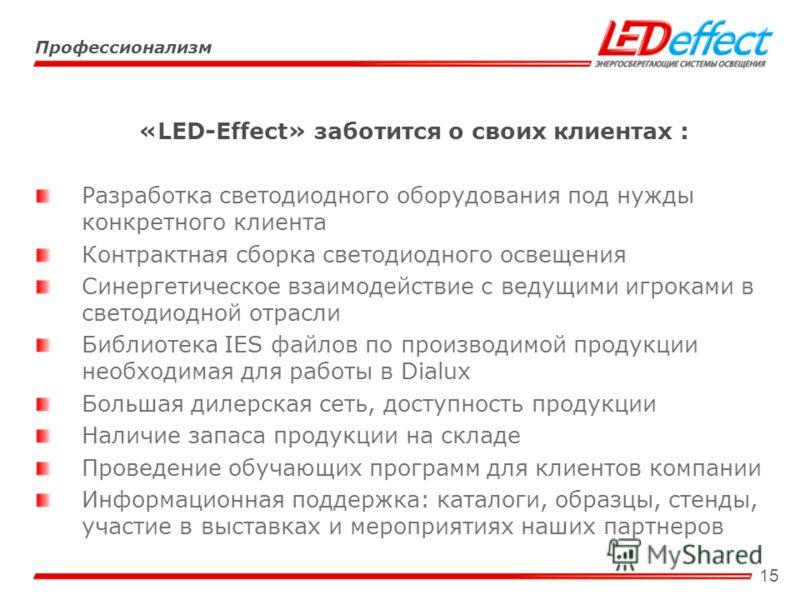 15 Профессионализм «LED-Effect» заботится о своих клиентах : Разработка светодиодного оборудования под нужды конкретного клиента Контрактная сборка светодиодного освещения Синергетическое взаимодействие с ведущими игроками в светодиодной отрасли Библ
