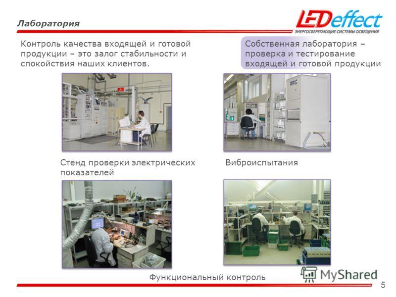 5 Лаборатория Собственная лаборатория – проверка и тестирование входящей и готовой продукции ВиброиспытанияСтенд проверки электрических показателей Функциональный контроль Контроль качества входящей и готовой продукции – это залог стабильности и спок