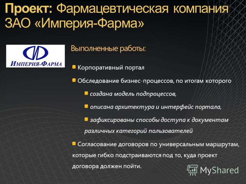 Корпоративный портал Обследование бизнес-процессов, по итогам которого создана модель подпроцессов, описана архитектура и интерфейс портала, зафиксированы способы доступа к документам различных категорий пользователей Согласование договоров по универ
