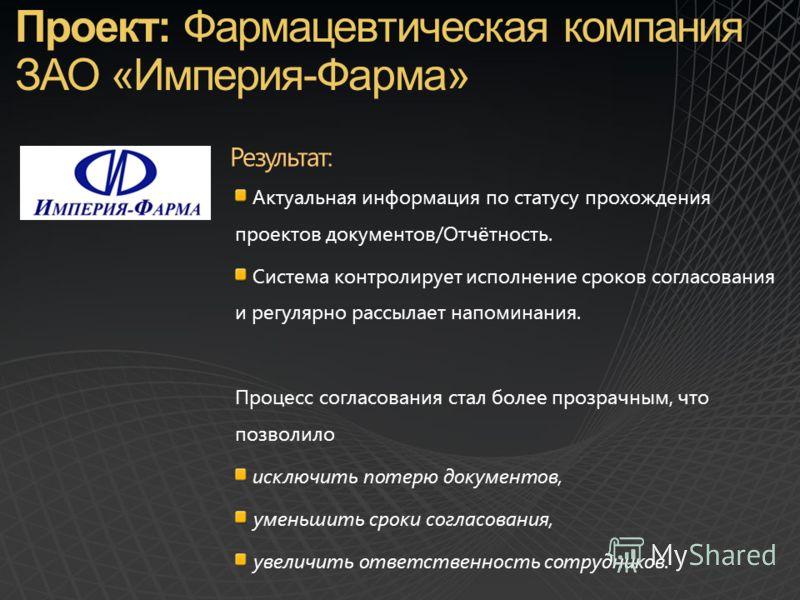 Актуальная информация по статусу прохождения проектов документов/Отчётность. Система контролирует исполнение сроков согласования и регулярно рассылает напоминания. Процесс согласования стал более прозрачным, что позволило исключить потерю документов,
