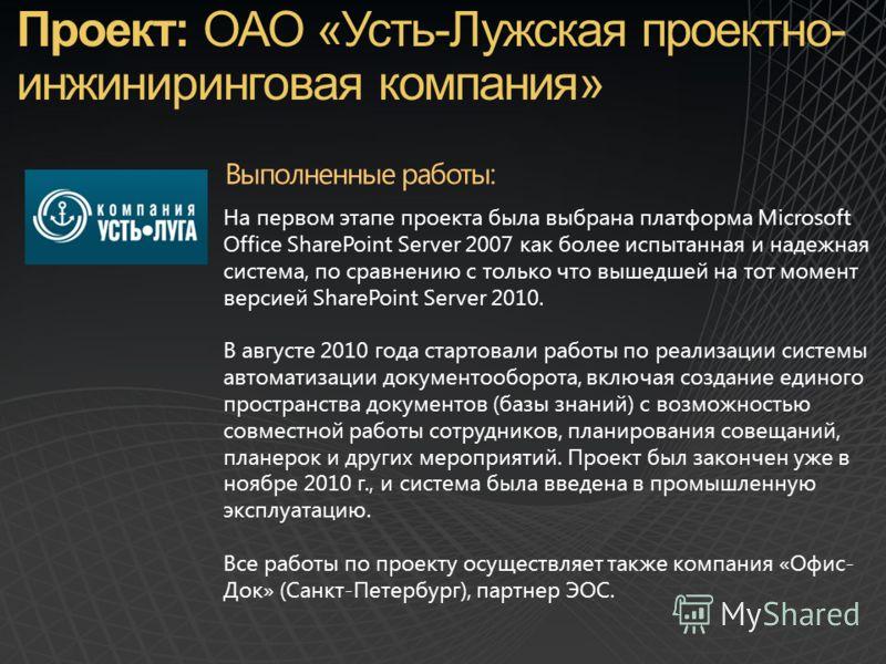 На первом этапе проекта была выбрана платформа Microsoft Office SharePoint Server 2007 как более испытанная и надежная система, по сравнению с только что вышедшей на тот момент версией SharePoint Server 2010. В августе 2010 года стартовали работы по