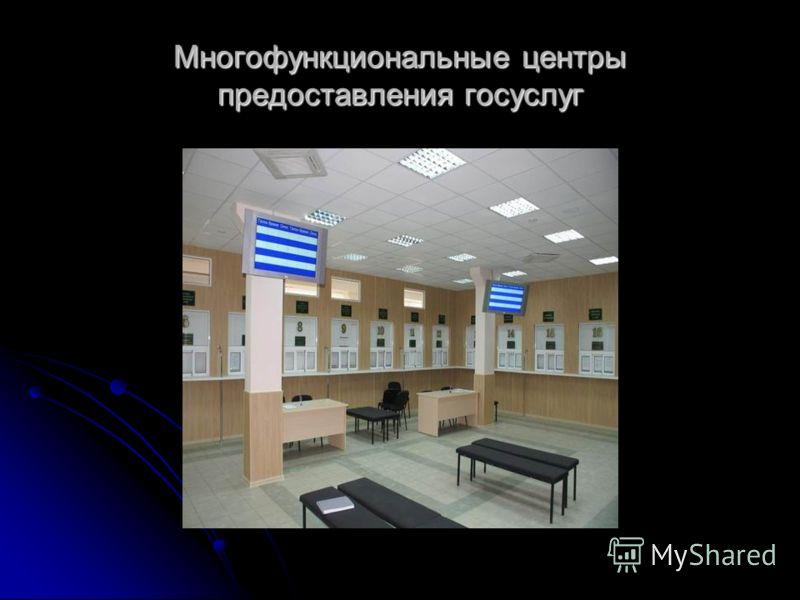Многофункциональные центры предоставления госуслуг