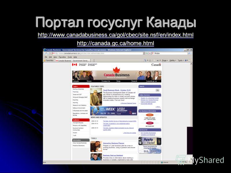 Портал госуслуг Канады http://www.canadabusiness.ca/gol/cbec/site.nsf/en/index.html http://canada.gc.ca/home.html