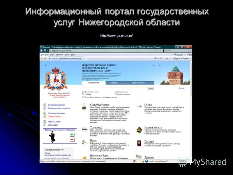 Информационный портал государственных услуг Нижегородской области http://www.gu.nnov.ru/