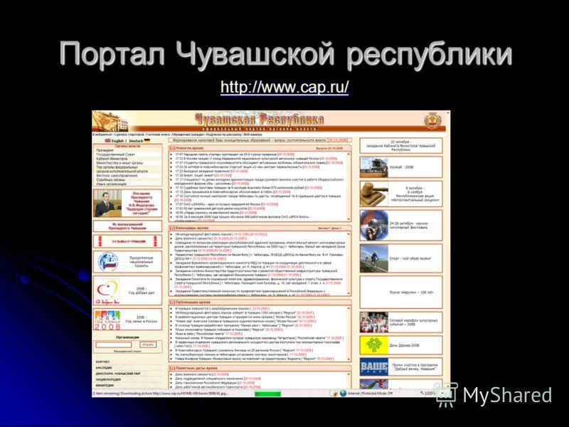 Портал Чувашской республики http://www.cap.ru/